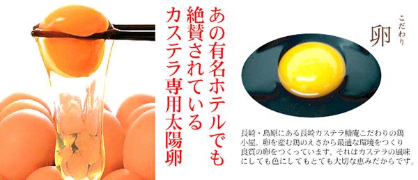 カステラ専用の卵 太陽卵を使用